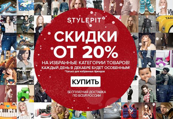 Скидка 20% от Stylepit ежедневно