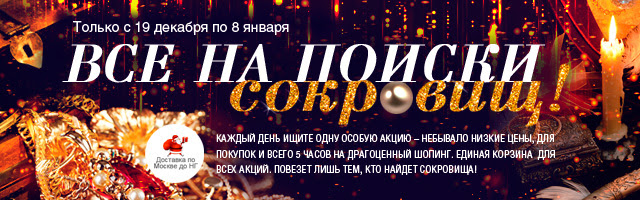 ★KupiVIP, Акции скидки распродажи, Российские интернет магазины,