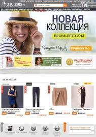 Реклама интернет магазин французской одежды где можно заказать рекламу для такси