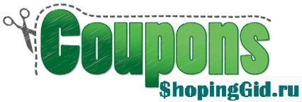 промокоды, купоны интернет магазина, купоны китайских интернет магазинов, купоны российских интернет магазинов