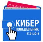 Акции скидки распродажи, Российские интернет магазины, Подарки за покупку в интернете, Купить в интернет магазине, киберпонедельник