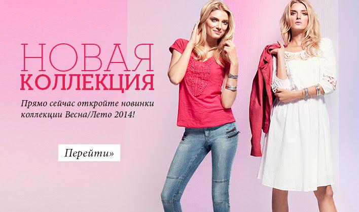 Эгерия Магазин Женской Одежды