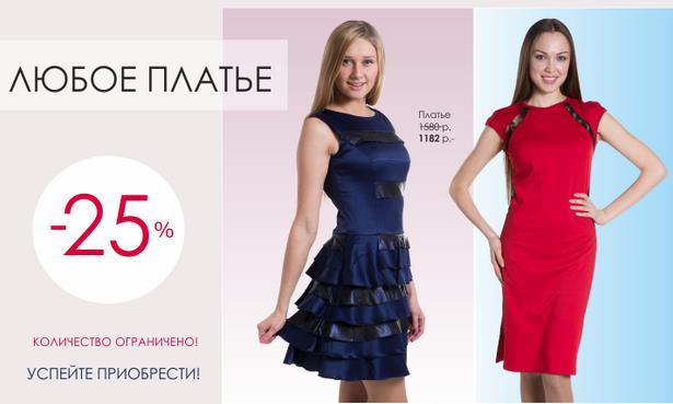 ★LACY, Женская одежда интернет магазин, Акции скидки распродажи, Российские интернет магазины, платье купить, платья больших размеров купить
