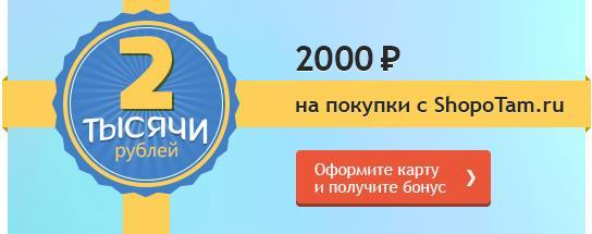 Кредитка «Тинькофф Платинум» + 2000 рублей на покупки за рубежом через Shopotam