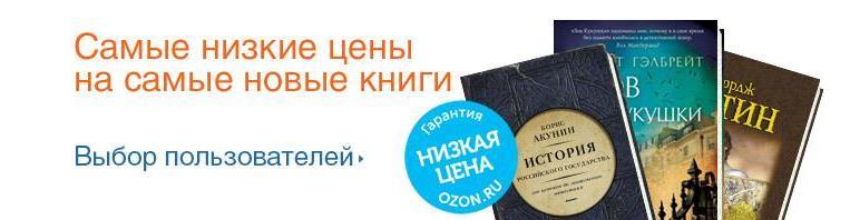 Лучшие предложения от OZON.ru