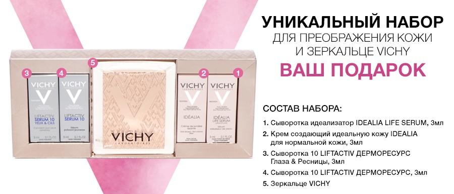 Подарки к заказу от VICHY
