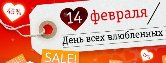 Промокоды, купоны на скидку к Дню Святого Валентина от 52 лучших магазинов