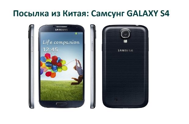 Samsung GALAXY S4 с Aliexpress, 142$ (отзывы о покупках)