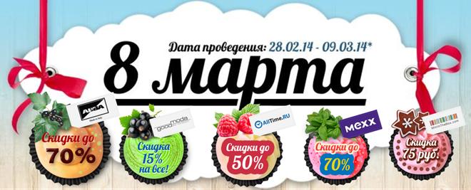 Купить в интернет магазине, Купоны на скидку, Российские интернет магазины, Китайские интернет магазины, Акции скидки распродажи,