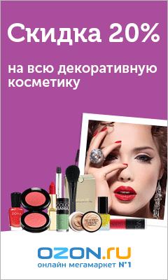 Минус 20% на косметику на OZON.ru