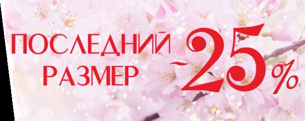 skidki-i-odezhda-bolshix-razmerov-ot-lacy