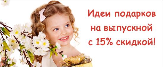 Подарки на выпускной от ЭКСМО