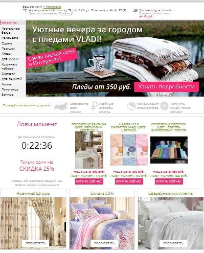 Российские интернет магазины, Товары для дома интернет магазин, ★Postel Deluxe