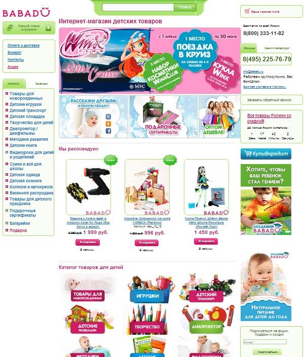 Детские товары интернет магазин, интернет магазин детская одежда, Российские интернет магазины, ★Babadu
