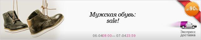 Акции скидки распродажи, Российские интернет магазины, ★KupiVIP