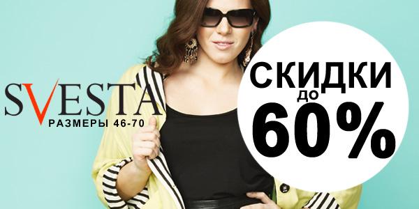 Женская одежда интернет магазин, Магазин больших размеров для женщин, Российские интернет магазины, ★SVESTA
