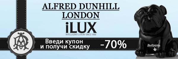 dunhill_coupon_600x200