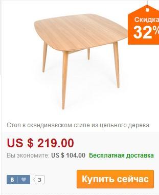 ★Aliexpress, Китайские интернет магазины, Купить мебель в интернет магазине,