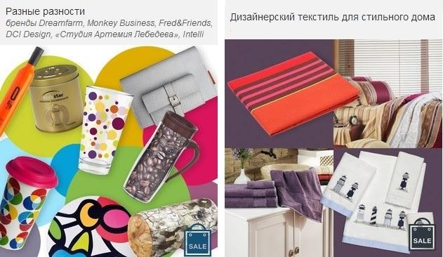 Акции скидки распродажи, Купить в интернет магазине, Российские интернет магазины, ★Фабика