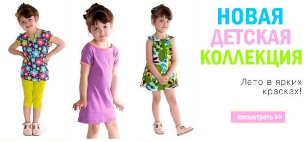 ★LACY, интернет магазин детская одежда, Российские интернет магазины,
