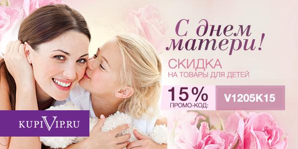 Скидка к Дню Матери 15% от KupiVIP