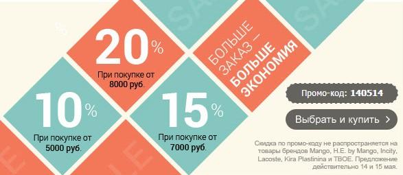 Скидки в Ламода 10, 15, 20%