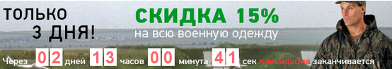 Скидка от 15% на всю военную одежду в Милитари.ру