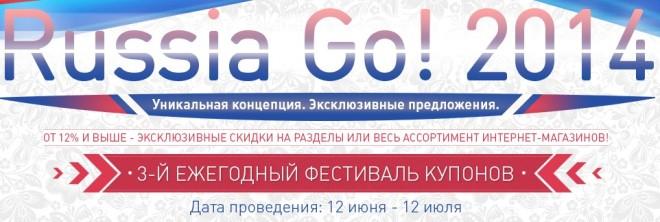 festival-kuponov-skidki-do-80-do-12-iyulya
