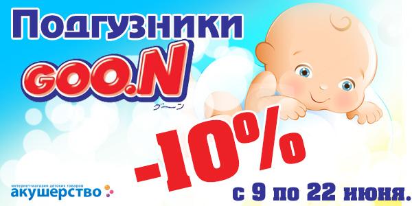 Скидка на подгузники GOON 10%