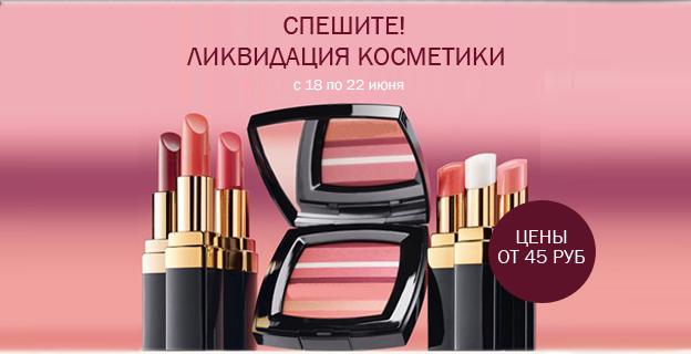 Makeup liquidation