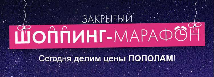 zakrytyj-shopping-marafon-iv-roshe-segodnya-23-iyunya