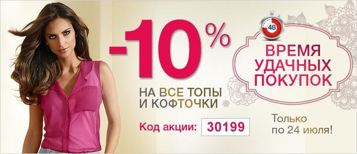 10-na-vse-topy-i-koftochki-ot-quelle-tolko-2-dnya
