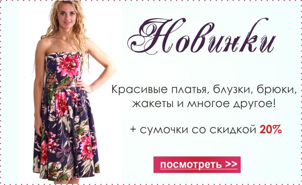-20% на любую сумочку и женские платья от LACY