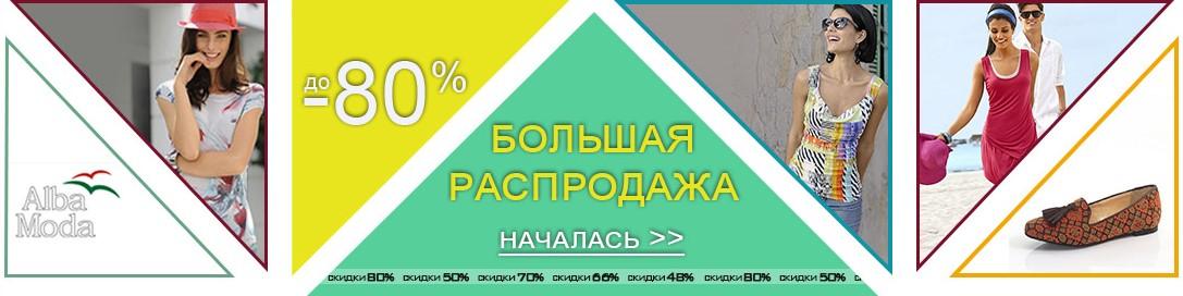 Katalog.ru, Самые высокие скидки на Alba Moda