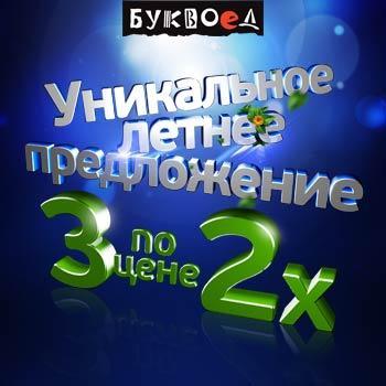 knigi-v-podarok-ot-eksmo-i-bukvoeda1
