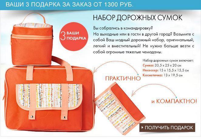 nabor-dorozhnyx-sumok-v-podarok-ot-iv-roshe