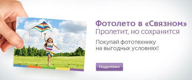 podarki-k-zakazu-i-skidki-v-svyaznoj (6)