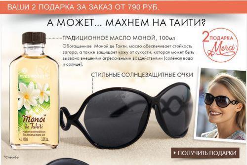 podarok-ot-iv-roshe (2)