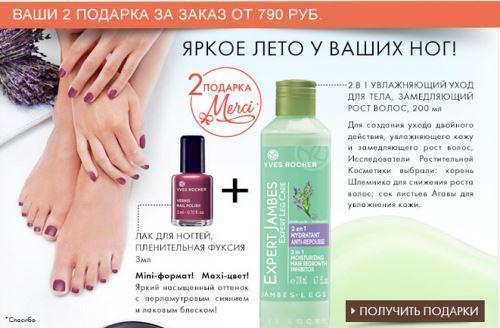 podarok-ot-iv-roshe (3)