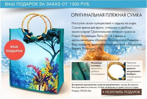 podarok-ot-iv-roshe (4)