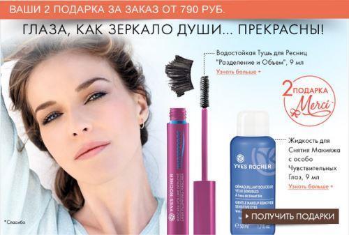 podarok-ot-iv-roshe (6)