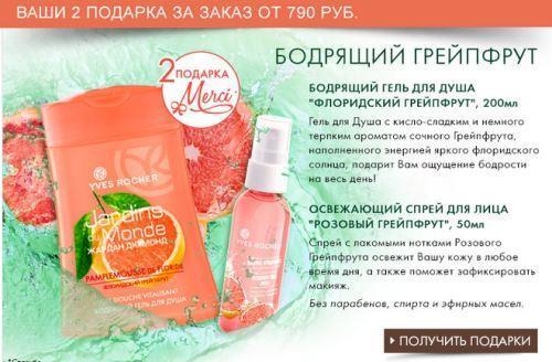 podarok-ot-iv-roshe (7)
