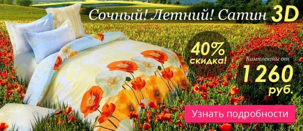 postel-delyuks-skidki-do-90 (3)