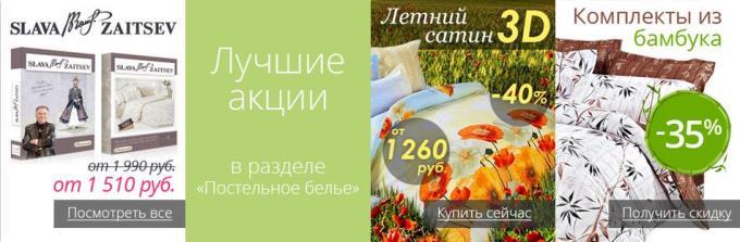 postel-delyuks-skidki-do-90