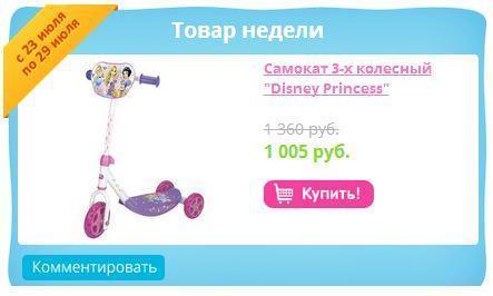 Распродажа детских товаров в Neopod.ru