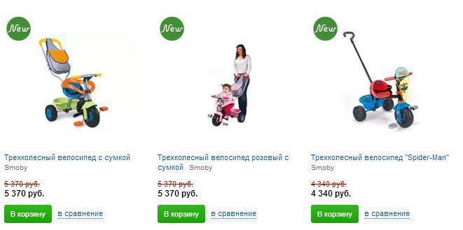skidka-v-detstvo-shop-15