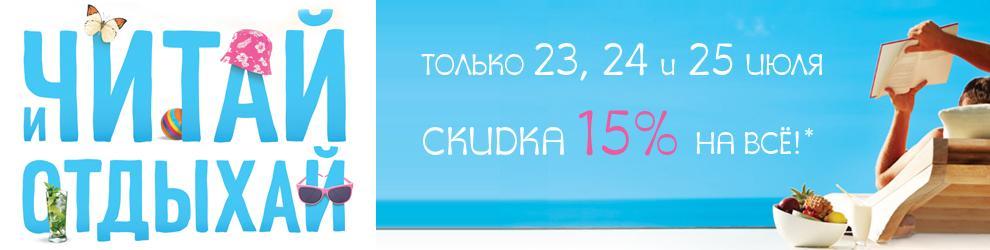 skidka-v-eksmo-15-i-drugie-akcii (1)