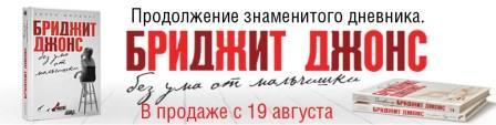 skidka-v-eksmo-15-i-drugie-akcii- (5)