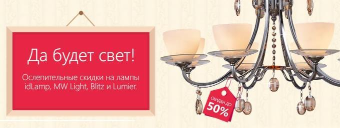 skidki-50-na-svetilniki-v-dostavka