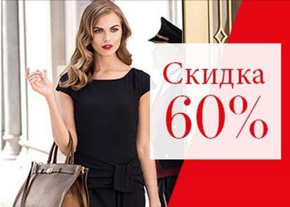 Скидки -60% и бесплатная доставка от Katalog.ru